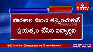 Girl Tries To Escape From School For Birthday Party | Suryapet | hmtv