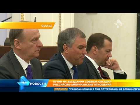 Путин обсудил с Совбезом РФ отношения с США перед встречей Лаврова и Трампа