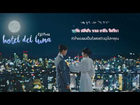 Download Karaoke/ThaisubOnly you 너만 너만 너만 - Yang Da Il 양다일 | Hotel Del Luna 호텔 델루나 OST Part 4 Mp4 baru