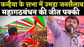 #BiharElection Latest Speech of Kanhaiya Kumar at  Manjhi Vidhan Sabha Constituency
