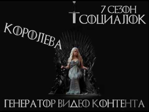 Заставка к видео: Король социалок 7