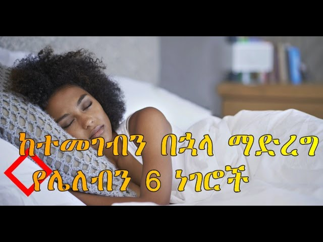 (Amharic)  6 things you shouldn't do after eating