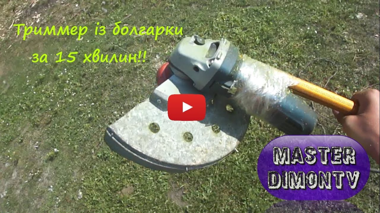 Как из болгарки сделать газонокосилку 215