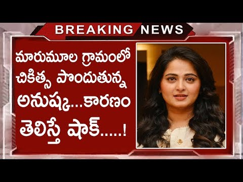 Why Actress Anushka Shetty Not Accepted New Movies | Anushka Shetty Latest News | Tollywood Nagar
