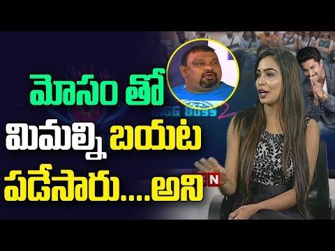 మోసం తో మిమ్మల్నిబయటపడేసారు .... అన్ని | Kathi Mahesh Responds on Sanjana Elimination | Bigg Boss 2