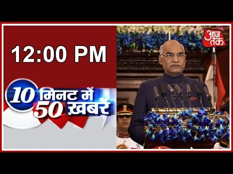 Congress Slams Ram Nath Kovind For Equating Deen Dayal With Gandhi Ji :10 Minute 50 Minute Khabrien