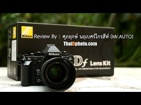 Nikon df for wedding