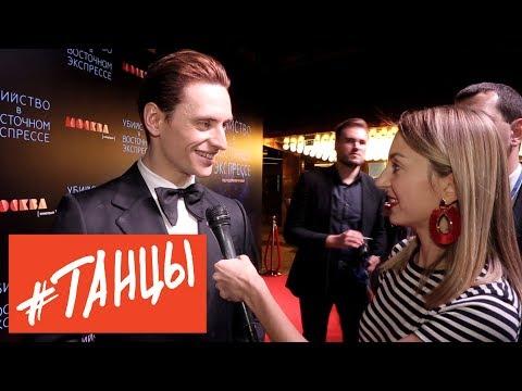 Сергей Полунин. Интервью на премьере фильма «Убийство в Восточном экспрессе».