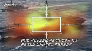 New North Korea KIM JONG-UN BLOWS UP U.S. AIRCRAFT CARRIER & more propaganda videos