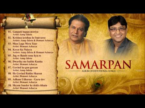 Anup Jalota & Hemant Acharya Bhajans - Album Samarpan | Popular Bhajans | All Songs video