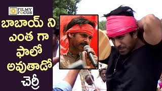 Ram Charan Love Towards Pawan Kalyan : Rare Video