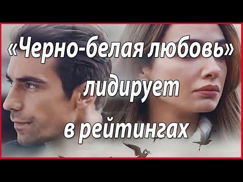 «Черно белая любовь» лидер рейтингов #звезды турецкого кино