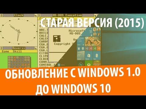 Обновление с Windows 1.0 до Windows 10