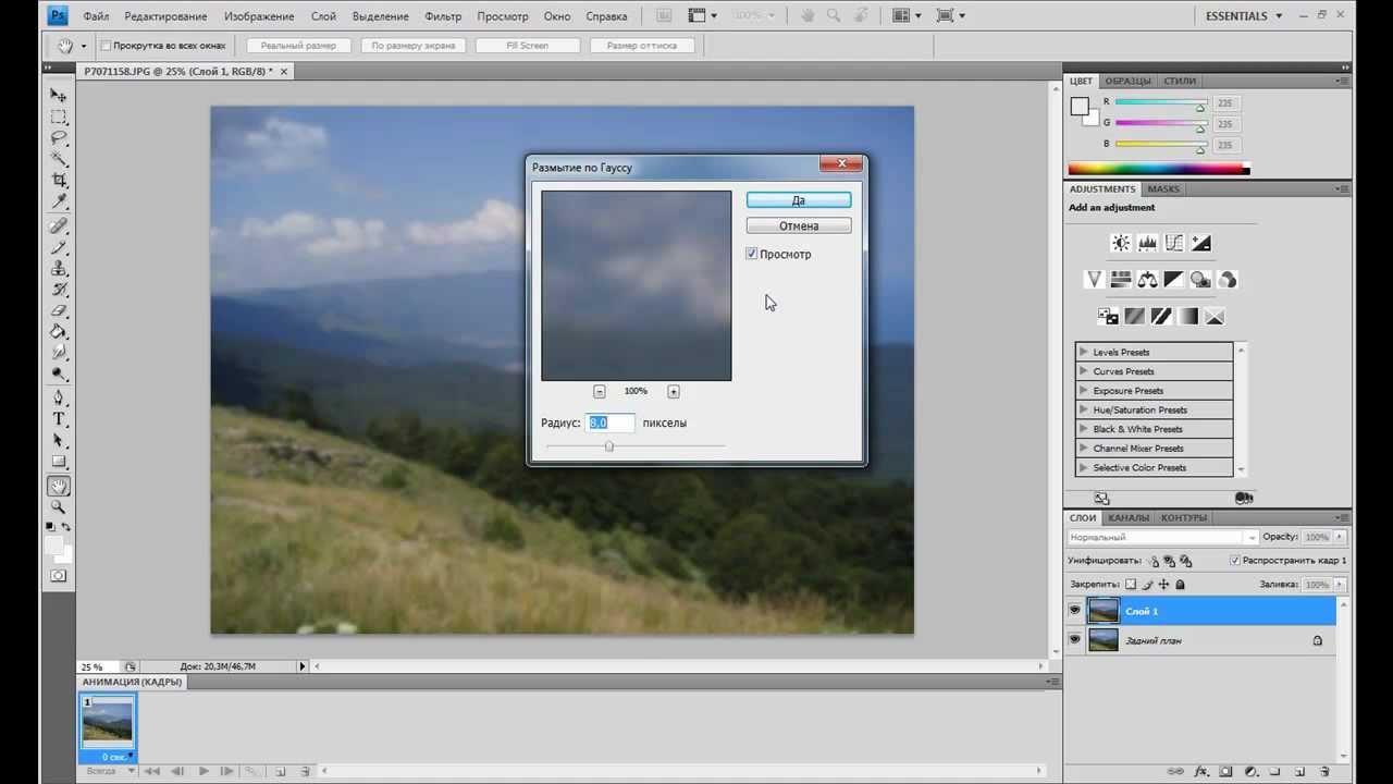 Как сделать фотографию более яркой в фотошопе - YouTube