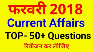 फरवरी 2018 TOP 50+ Current Affairs Questions Video for POLICE || RAILWAY|| SSC|| BANK