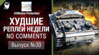 Худшие Реплеи Недели - No Comments №30 - от A3Motion [World of Tanks]