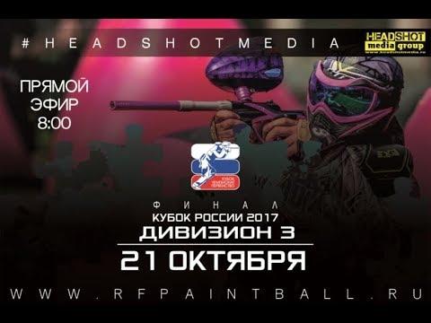 Финал Кубка России по пэйнтболу 2017 / Дивизион 3 / 21 октября
