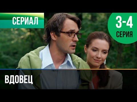 ▶️ Вдовец   3 и 4 серия - Мелодрама   Фильмы и сериалы - Русские мелодрамы