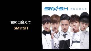 君に出会えて - SM☆SH (Jakol corporation & Tn entertainment)