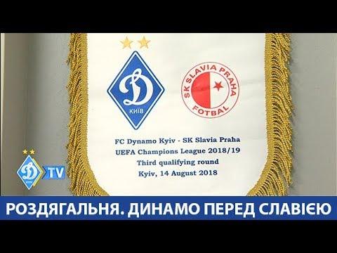РОЗДЯГАЛЬНЯ #7. ДИНАМО - Славія: МИ готові до бою!