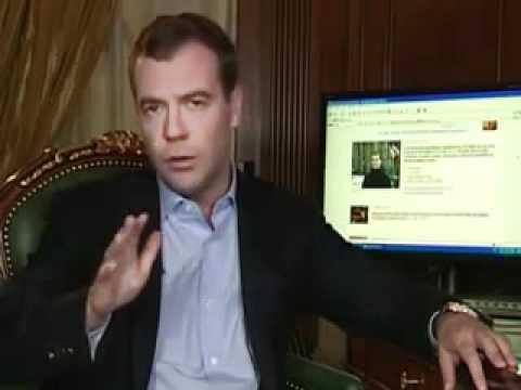 Президент Д.Медведев об Интернете !!!