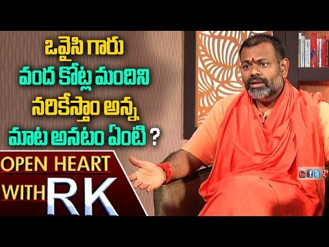 Swami Paripoornananda about owaisi comments & Sabarimala Issue | Open Heart with RK | ABN Telugu