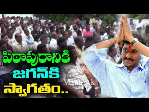 Pithapuram YSRCP Leaders Meeting for YS Jagan Entry into Pithapuram | Jagan Padayatra |