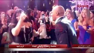 Download وشوشة | رقص محمد رمضان وفيفي عبده في فرح