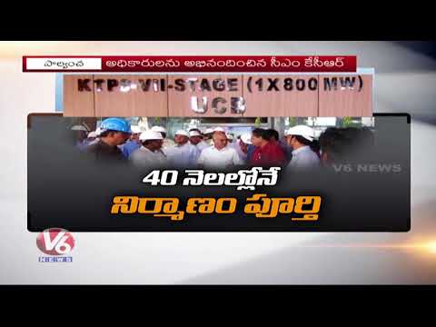 Kothagudem Thermal Power Station Seventh Phase Begins Power Supply | V6 News