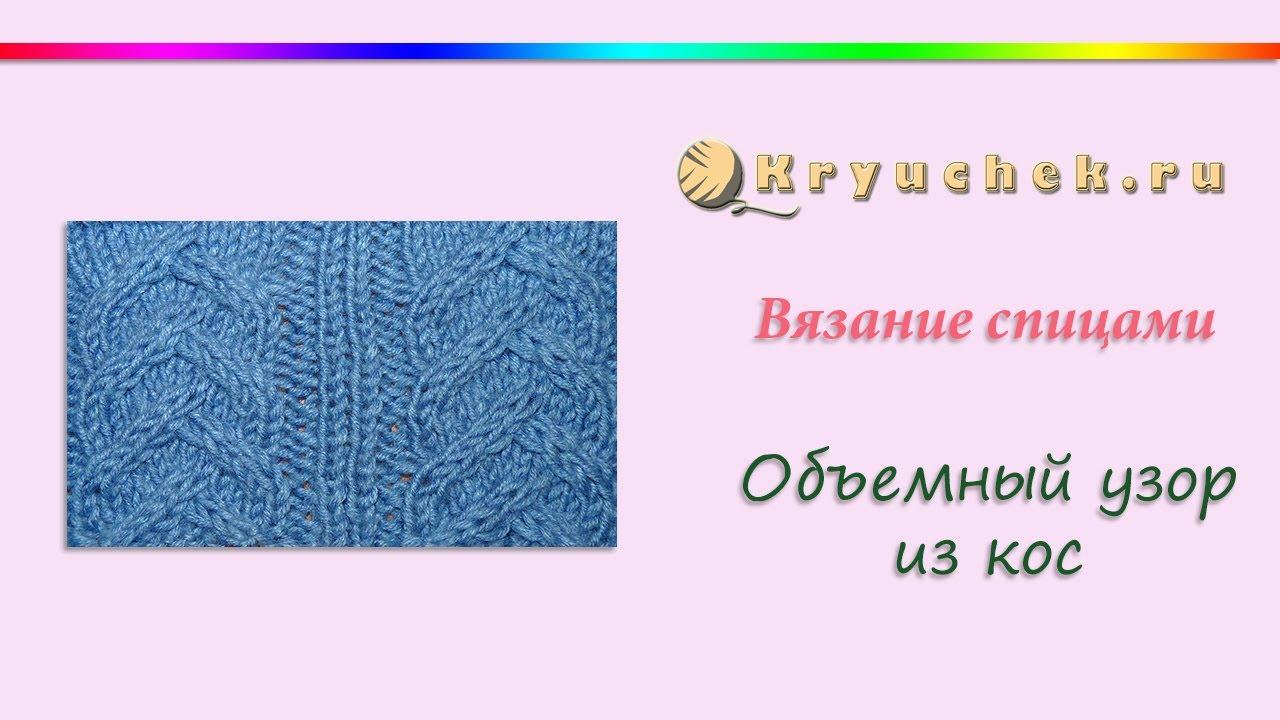 Вязание на спицах узор колоски