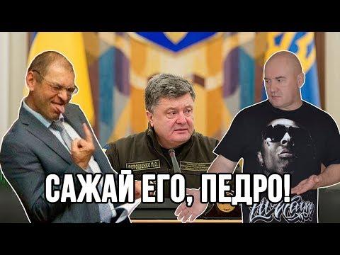 Когда посадят депутата Пашинского?