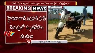 హైదరాబాద్ జవహర్ నగర్ చెరువులో రెండు మృతదేహాల కలకలం | Telangana | NTV