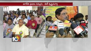 AP Sub Registrar Associations honored To KE Krishna Murthy | KE Comments On YS Jagan