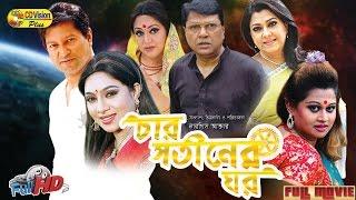 Char Sotiner Ghor | Full HD Bangla Movie | Alamgir, Shabnur, Bobita, Diti, Moyuri | CD Vision