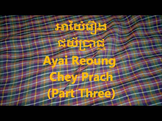 Ayai Chey Prach (part three) and bonus Cambodian songs from the 1970s