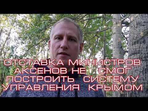 Новости  Крыма 10-19 сентября 2018