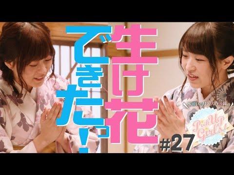 【生け花できたっ!】水瀬いのりと大西沙織のPick Up Girls! #27 (04月14日 14:30 / 16 users)