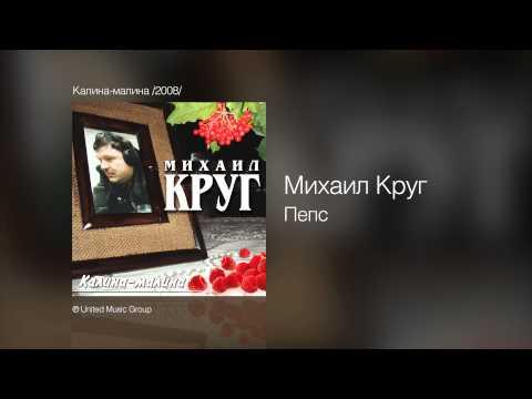 Михаил Круг - Пепс - Калина-малина /2008/
