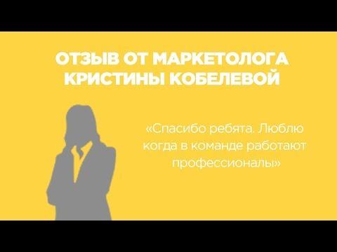 Кристина Кобелева —маркетолог