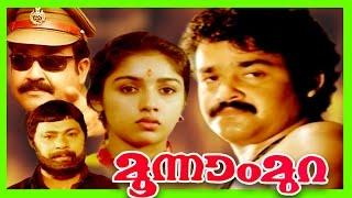 download lagu Moonnam Mura  Malayalam Super Hit Full Movie  gratis