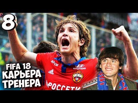 FIFA 18 Карьера за ЦСКА - ВЕЛИКОЛЕПНЫЕ ЩЕННИКОВ И ФЕРНАНДЕС #8