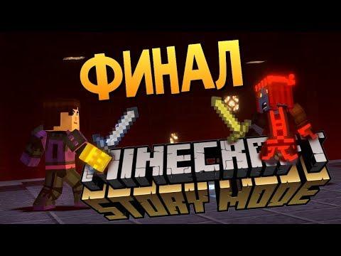 ФИНАЛ БИТВА С АДМИНОМ! БИТВА ВЕКА! - Minecraft: Story Mode Season 2 #13