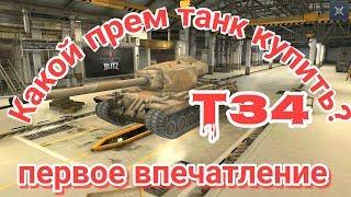 Какой премиум танк купить или первое впечатление Т34 Wot Blitz