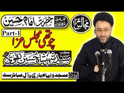 مجالس خمسہ  :بسلسلہ شہادتِ حضرت امام حسین علیہ السلام  کی چوتھی مجلس عزا (حصہ اول)
