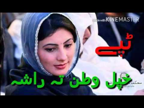 Nazia Iqbal New Tapey 2016 - Da Kurme Gula thumbnail