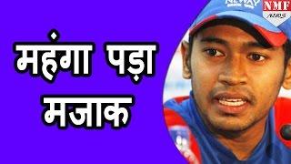 Mushfiqur ने  Twitter पर उड़ाया Team India का मजाक,Fan's ने दिया करारा जवाब