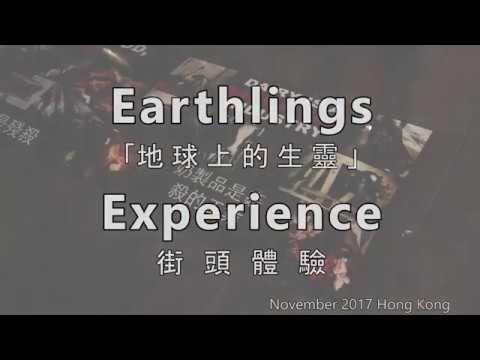 Earthlings Experience November 2017 HK 「地球上的生靈」紀錄片 (11/2017)