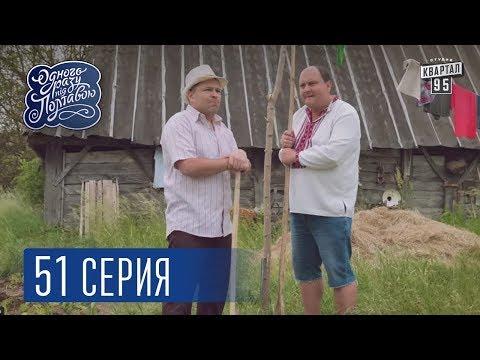Однажды под Полтавой. Родственники из Одессы - 4 сезон, 51 серия | Молодежная комедия  2017