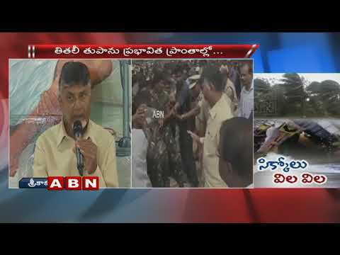 CM Chandrababu Speaks to Media after visiting Titli Affected Areas in Srikakulam | ABN Telugu