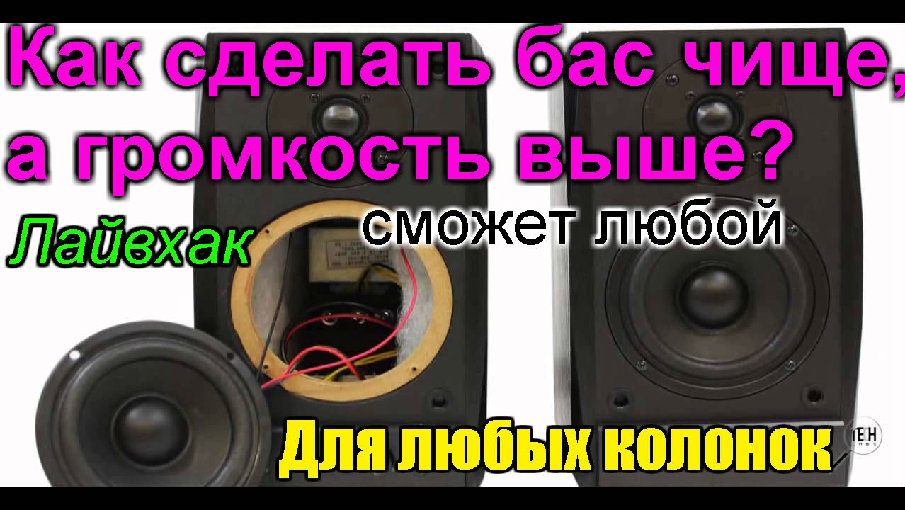 Как сделать звук на муз центре